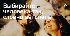 Про качества людей, которые способны на создание долгосрочных отношений.