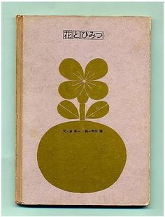 vintage japanese book cover                                                                                                                                                                                 More