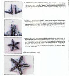 Посейдон в бирюзовых тонах | biser.info - всё о бисере и бисерном творчестве