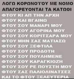 Funny Greek Quotes, Self Love, Like Me, Funny Jokes, Sayings, Food, Humor, Self Esteem, Husky Jokes