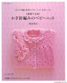 Mayumi Kawai miembro de gancho bebé - Albahaca - Blog de la albahaca