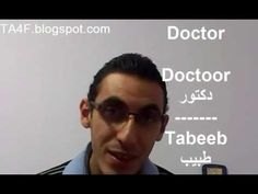 Learn how to say engineer, doctor, teacher, lawyer, judge in Arabic. Free professional #Arabic lessons. Make sure to subscribe in our channel to get all new lessons on www.youtube.com/TA4F Like us on Facebook www.facebook.com/TA4F.OfficalPage