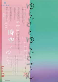Japanese Exhibition Poster: Yuragi and Yuragi. Poster Design Layout, Event Poster Design, Flyer Layout, Graphic Design Posters, Japanese Poster Design, Japanese Design, Japanese Style, Magazine Layout Design, Book Posters