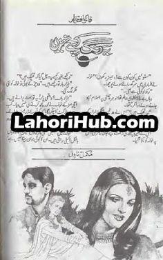 Free Books To Read, Novels To Read, Books To Read Online, Reading Online, Urdu Stories, Moral Stories, Urdu Novels, Pdf, Romantic