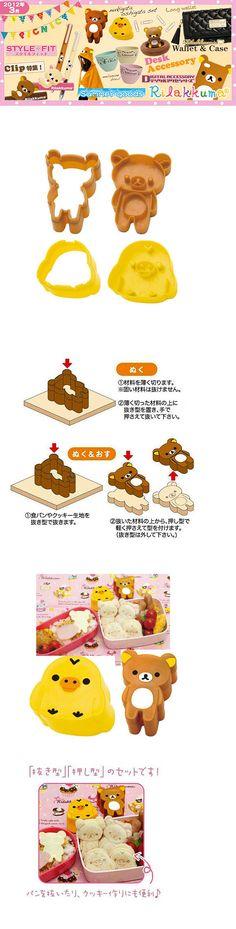 Relaxed Bear Sandwich Mold Cute Bear Yellow Chicken 2 Biscuit Cookies Breadmaker Rice Dough Board Tools diy-Taobao