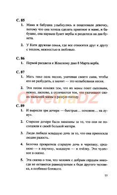 ГДЗ (страница) 77 - Литература 1-2 класс Ефросинина