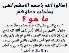 اللهم استجب لدعائنا