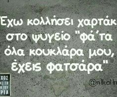 Funny Greek, Greeks, Funny Quotes, Jokes, Lol, Diet, Humor, Funny Things, Humour