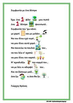 Το νέο νηπιαγωγείο που ονειρεύομαι : Συμφωνία με ένα δέντρο του Γιώργη Κρόκου , εικονόλεξο για το νηπιαγωγείο Vintage Dolls, Preschool Activities, Trees To Plant, Kindergarten, Crafts For Kids, Classroom, Teaching, Songs, Education