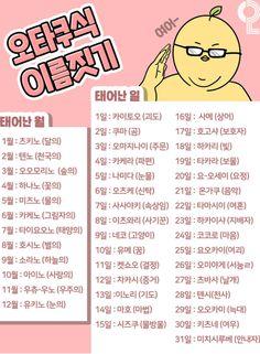 Bts Song Lyrics, Cute Pastel Wallpaper, Korean Quotes, Naruto Cute, Funny Times, Learn Korean, Funny Illustration, Korean Language, English Study