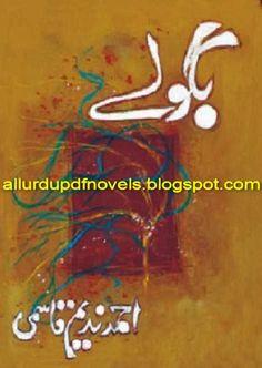 Bagoolay By Ahmed Nadeem Qasmi