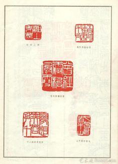 齐白石篆刻作品欣赏
