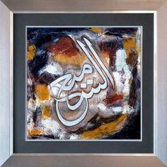 Islamische Kalligraphie, Islamische Kunst, Koran, Sprüche