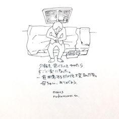 夕飯を食べるのをやめたらすごく楽になった一食用意するだけでも大変なんだな母ちゃんありがとう  #art #artist #アート #picture #絵 #絵画 #イラスト #illustration #painting #artwork #drawing #漫画 #manga #cartoon #オリジナル #original #言葉 #詩 #poem #poetry