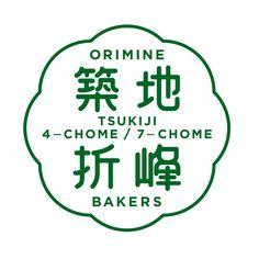 築地折峰: ORIMINE BAKERS at Tsukiji, Tokyo: logo