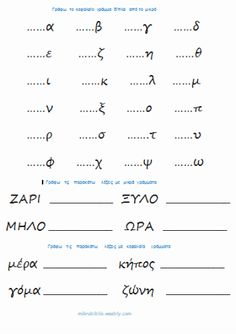 Κεφαλαία - μικρά γράμματα Educational Activities, Book Activities, Learn Greek, Greek Alphabet, Greek Language, School Lessons, Home Schooling, Special Education, Early Childhood