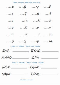 Κεφαλαία - μικρά γράμματα