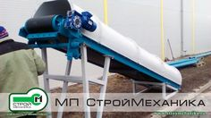 """Belt conveyor series LK-W and LK-P TUL CONVEYOR on the production area of the company LLP """"SICA KAZAKHSTAN"""" in the composition of plant dry mixtures TURBOMIX production MP #StroyMehanika."""