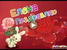 ZOOBE зайка Самое Красивое Поздравление Алёне с Днём Рождения ! - YouTube