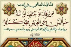 Calligraphy Art, Islam, Calligraphy