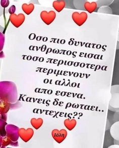 Question Of The Day, This Or That Questions, Greek Quotes, Love You, My Love, Self Confidence, True Words, Life Lessons, Diy And Crafts