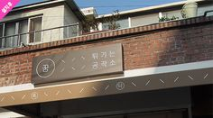 네이버 한글한글아름답게 캠페인 '아름다운 한글 간판' | 인스티즈 Wayfinding Signage, Signage Design, Branding Design, Logo Design, Typographic Design, Typography, Sign Board Design, Outdoor Signage, Restaurant Signs
