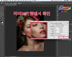 [포토샵] 작은 이미지를 크고 선명하게 만드는 방법. Web Design, Graphic Design, Photo Tips, Diy And Crafts, Knowledge, Photoshop, Photography, Ideas, Design Web