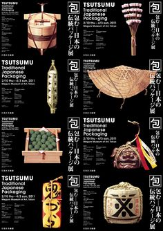 Japanese Exhibition Poster: Tsutsumu: Traditional Japanese Packaging. Direction Q. 2011