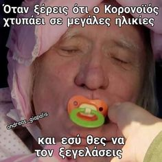 Funny Greek, Greek Quotes, Lol, Laughter, Funny Quotes, Funny Pictures, Jokes, Sayings, Children
