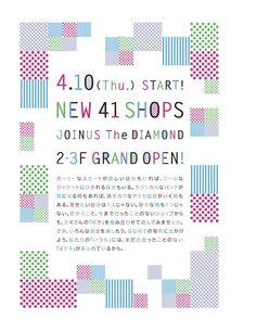 横浜JOINUSの4/10グランドオープン「PLAY EDIT.」のリーフレット