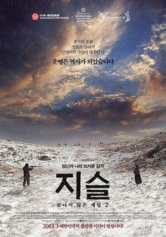Jiseul.  Amazing film.