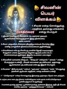 Hindu Quotes, Tamil Motivational Quotes, Krishna Quotes, Quotes For Dp, Good Thoughts Quotes, Good Life Quotes, Vedic Mantras, Hindu Mantras, Tamil Astrology