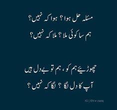 Good Attitude Quotes, Urdu Poetry Romantic, My Poetry, Lyrics, Feelings, Song Lyrics, Music Lyrics