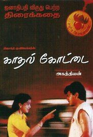 Jameen Kottai Hd Movie Download. Kamali (Devayani) lives with her sister and brother-in-law in Ooty and is searching for a job. While in Madras, her purse is stolen and she fears she has lost her university certificates. ...