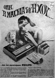 retro greek ads - παλιες ελληνικες διαφημισεις Vintage Postcards, Vintage Ads, Vintage Photos, Vintage Advertising Posters, Old Advertisements, Old Posters, Poster Ads, Retro Ads, The Old Days
