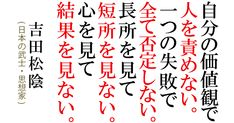 Japanese Quotes, Japanese Words, Like Quotes, Words Quotes, Famous Words, Famous Quotes, Happy Minds, Life Words, Magic Words