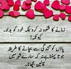 dairy milk bilkul urdu quotes sayings pinterest dairy