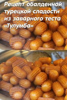 Cooking Tips, Cooking Recipes, Russian Recipes, Culinary Arts, Healthy Breakfast Recipes, Confectionery, Bakery, Good Food, Food And Drink