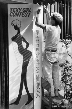 Marc Riboud :: all taken in Japan, 1958 / more [+] by this photographer src…