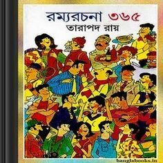 Ramyarachana 365 by Tarapada Roy bangla book pdf Clock Wallpaper, Famous Poets, Essayist, Short Stories, Reading Online, Storytelling, Novels, Ebooks, Childhood