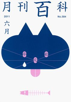 Japanese Magazine Cover: Monthly Encyclopedia, Neko Monthly. Kazunari Hattori. 2011