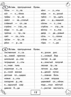 Russian Language Lessons, Russian Lessons, Russian Language Learning, Learn Turkish Language, Russian Alphabet, Handwriting Practice, Kids Education, Grammar, Helpful Hints