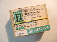 Some things never change: today's prescription package from a Moscow pharmacy dates back to the 80s. via: http://2opena.livejournal.com/429085.html#