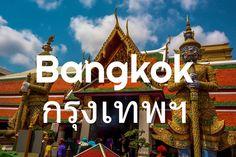 Descubre todo lo que tiene por ofrecer Bangkok, la trepidante capital de Tailandia. #tailandia #bangkok #viajar http://bangkok.stickyrice.co/  วัดพระศรีรัตนศาสดาราม (Temple of the Emerald Buddha) วัดพระแก้ว en พระนคร, กรุงเทพมหานคร