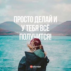 ♡ ♡ ♡ ♡ ♡ ♡ ♡ ♡ Brainy Quotes, Wise Quotes, Mood Quotes, Happy Quotes, Success Quotes, Motivational Quotes Wallpaper, Wallpaper Quotes, Preppy Stickers, Russian Quotes