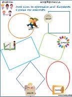 E book 100 Φυλλα Εργασίας - Τευχος 2ο - KindyKids.gr Diy Crafts, Diy Home Crafts, Crafts, Diy Projects, Diy Home