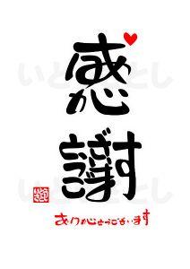 ことば漢字作品「感謝・ありがとうございます」