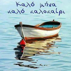 Good Night, Good Morning, Greek Beauty, Summer, Animals, Logos, Messages, Cleaning Hacks, Good Morning Greetings