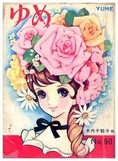 ゆめ No.90 昭和42年9月号 表紙:岸田はるみ / Yume, Sep.1967 cover by Kishida Harumi