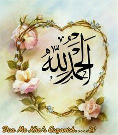 Islam Beliefs, Duaa Islam, Islam Religion, Allah Islam, Islam Muslim, Islam Quran, Islamic Images, Islamic Messages, Islamic Pictures